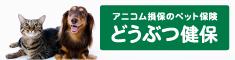 ペット保険シェアNo.1のアニコム損保