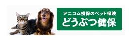 アニコム健保のペット保険 どうぶつ健保