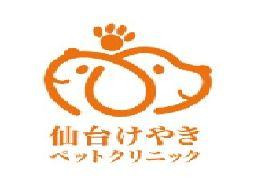 仙台けやきペットクリニック 多賀城診療所