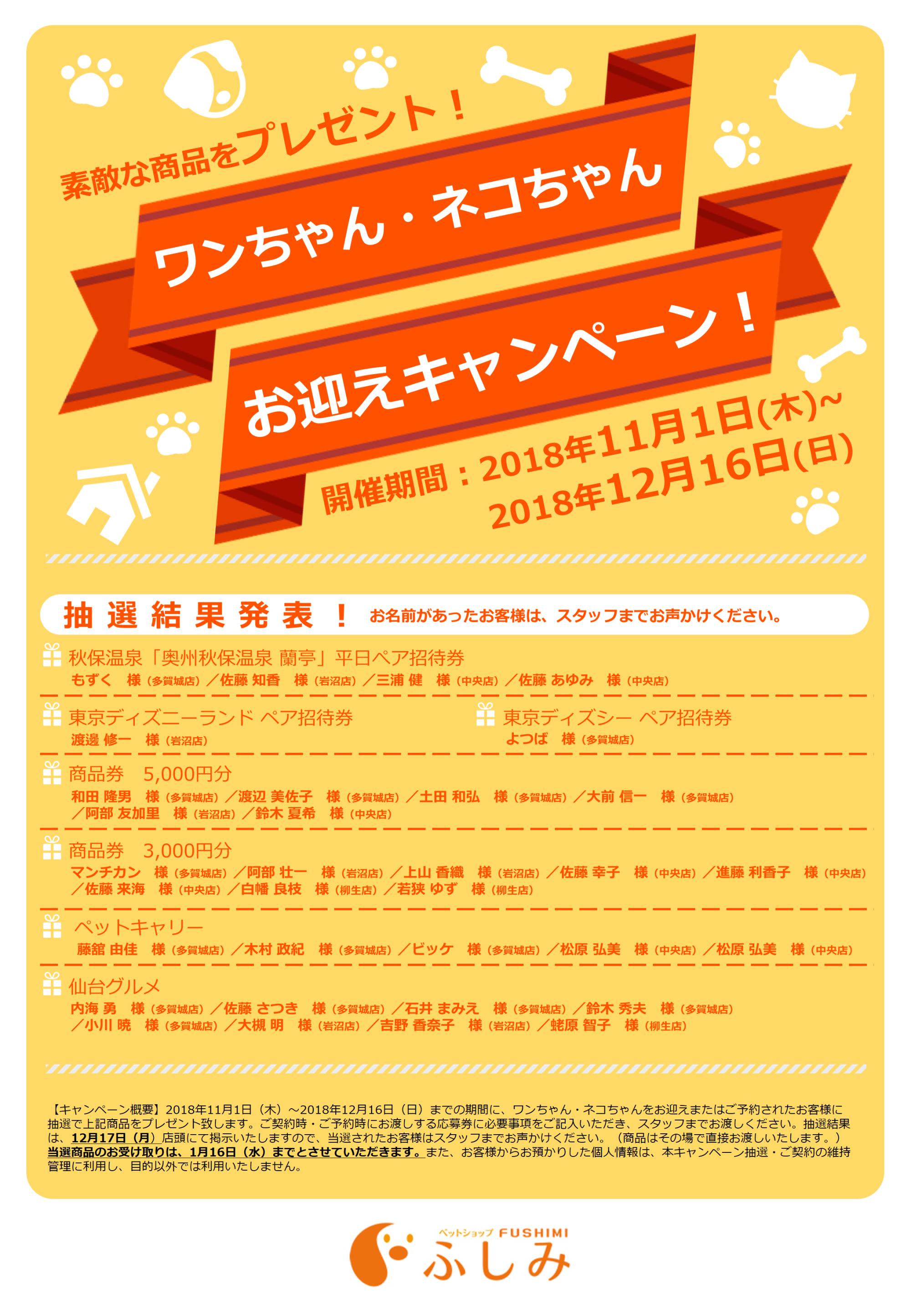 第3弾「お迎えキャンペーン」 12月17日結果発表