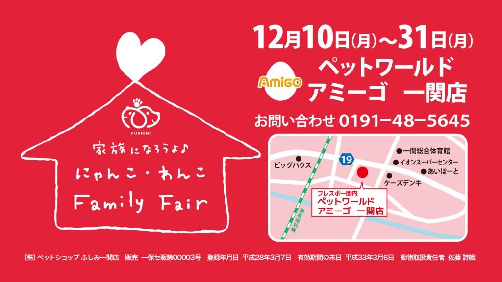 第24回・TVCM・ペットフェアー開催・ふしみ一関店・2018年12月10日~12月31日