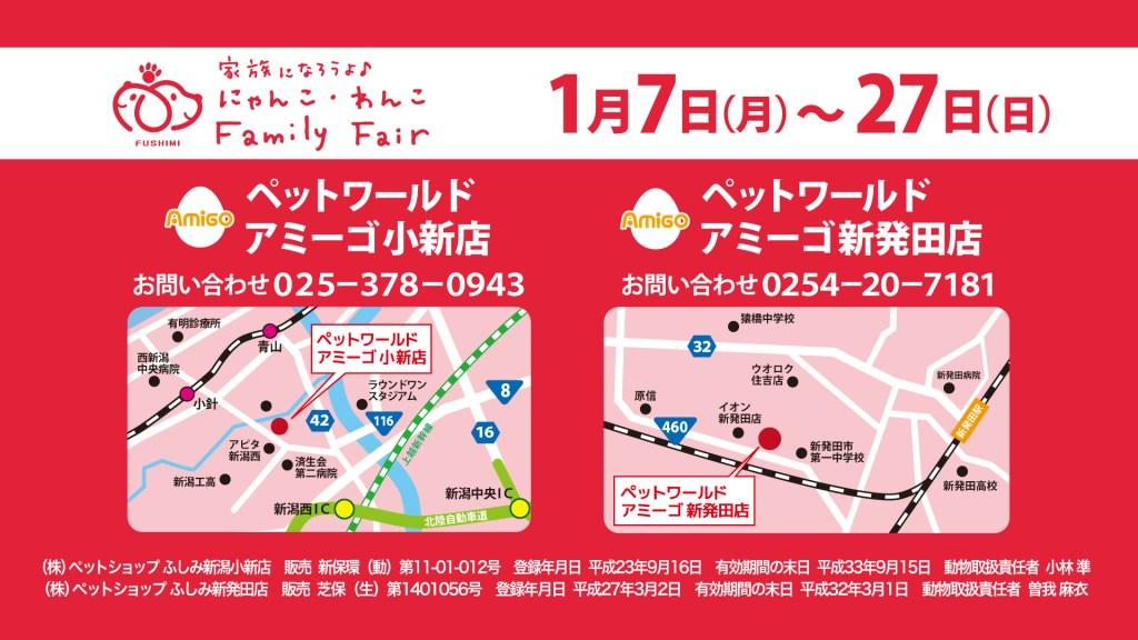 2019年第25回TVCM・新潟イベント・1月7日~27日