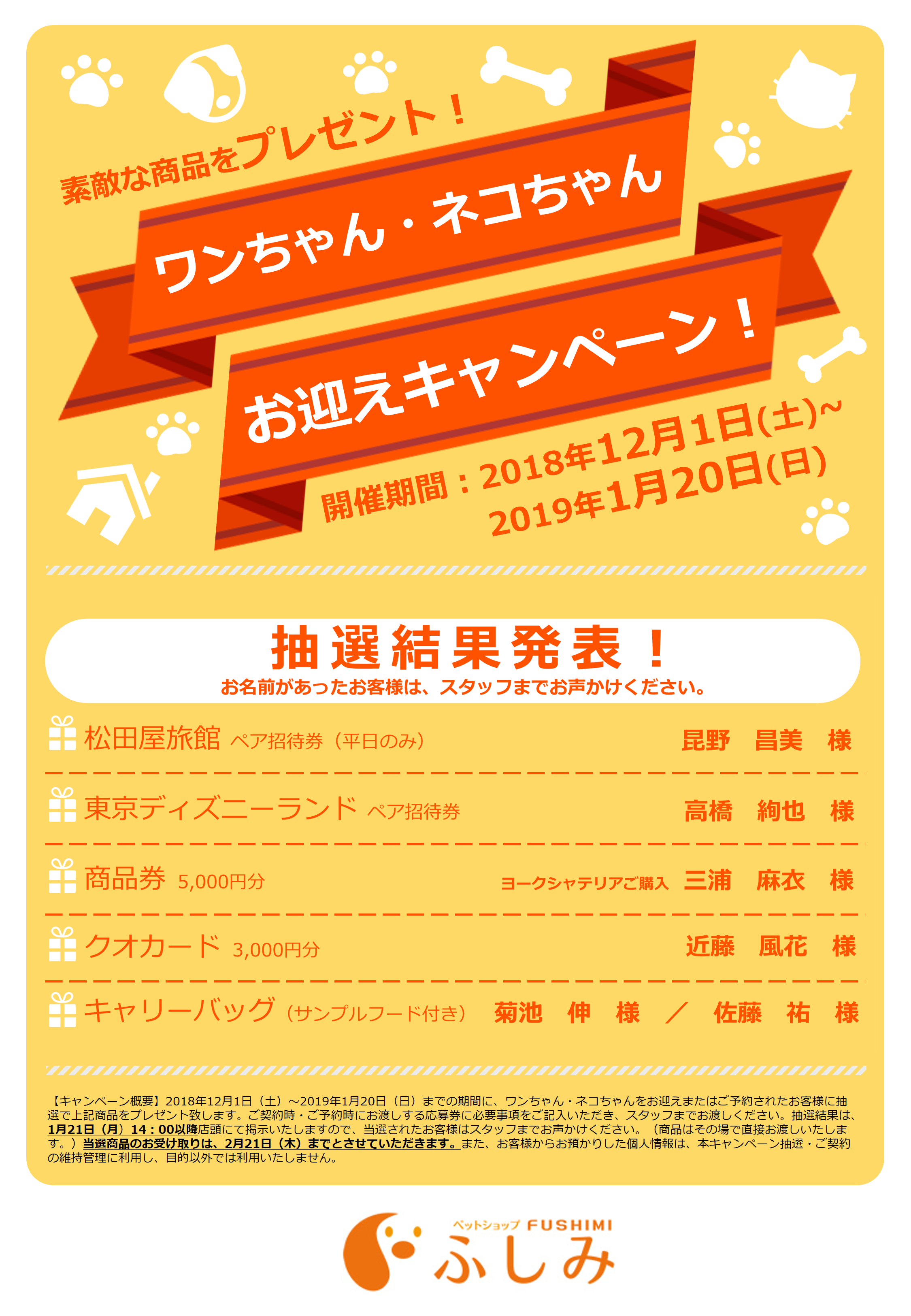 ペットショップふしみ一関店・第4弾・お迎えキャンペーン1月21日抽選結果発表