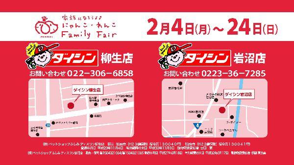 2019年第26回TVCM・宮城5店舗合同・ふしみイベント・2月~開催中!
