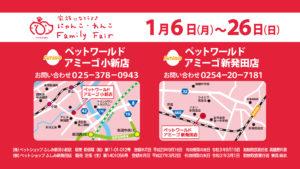 37回イベント・TVCM・お迎えキャンペーン・予告のご案内・3店舗合同(ペットショップふしみ)