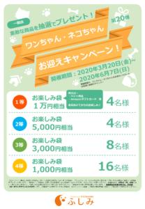 予告次回:第40回イベント一関ふしみ・TVCM・第20弾 お迎えキャンペーンのご案内・一関店(ふしみ)