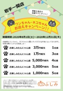 第25弾・お迎えキャンペーン開催のお知らせ・ペットショップふしみ一関店