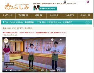 """第41回家族になろうよ"""" TVCM・再開・郡山図景店"""