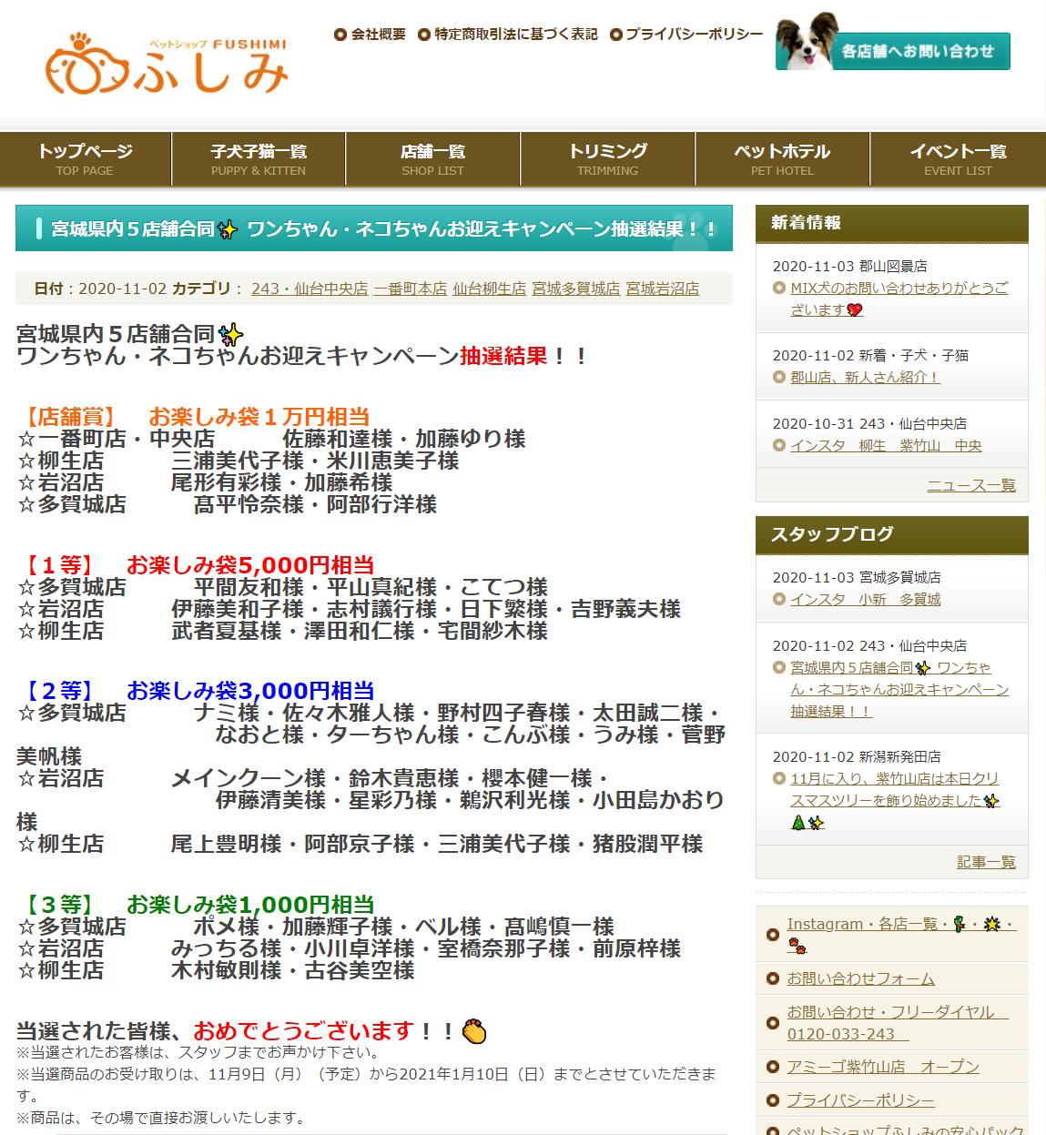 家族になろうよ!宮城県内5店舗合同・第23弾お迎えキャンペーン・結果発表