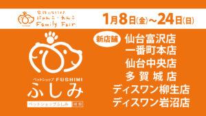 第47回家族になろうよ!新規仙台富沢オープン・イベント開催・TV-CM・WEB-CM,放映開始、お迎えキャンペーン開催中!