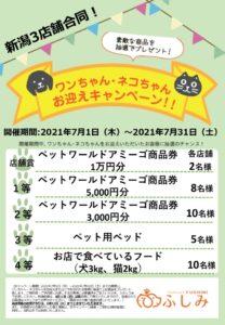 第32弾お迎えキャンペーン開催・新潟ふしみ・第53回新潟 家族になろうよ!イベント新潟で開催! TVCM放映