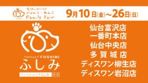 第55回イベント ふしみ宮城  TVCM 第34弾お迎えキャンペーン同時開催