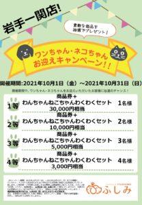 お迎えキャンペーン 一関店 開催のお知らせ TVCM2021/10